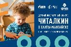 Chitalkin children's literary contest is waiting for participants in Khanty-Mansiysk