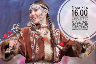The private history of indigenous people of Siberia